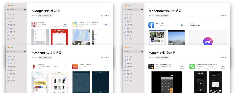 Apple Silicon Mac App Store