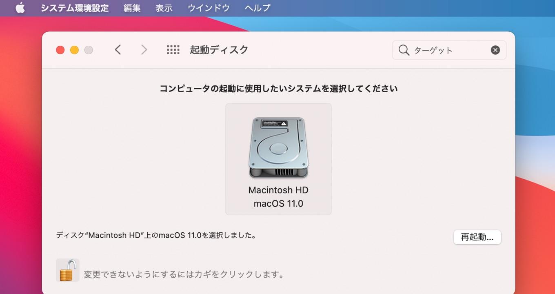 Apple Silicon Macの起動ディスクパネル