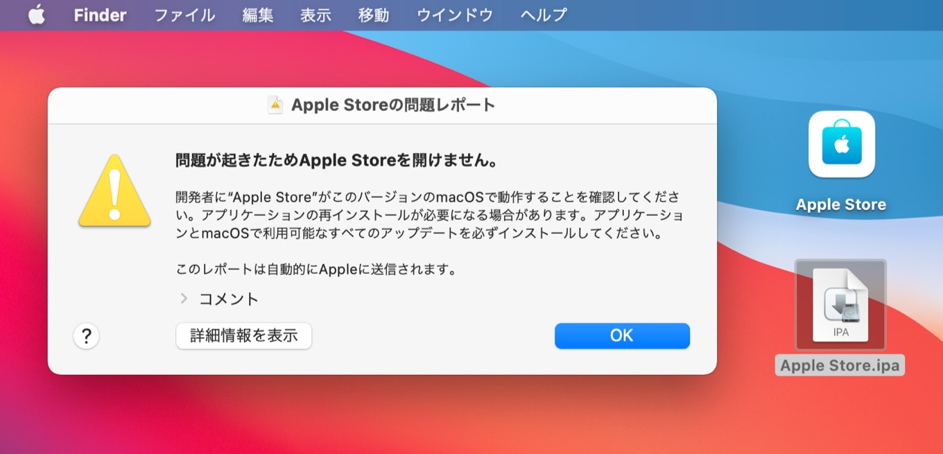 App Store on Apple Silicon Mac