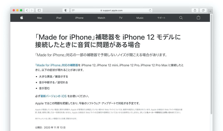 MFi補聴器とiPhone 12の問題