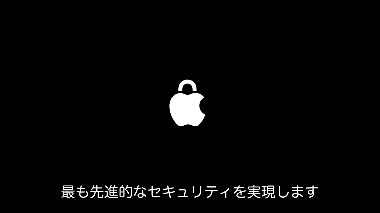 Appleは最も先進的なセキュリティを提供します