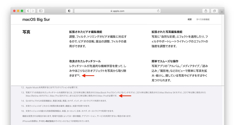 macOS 11 Big Sur写真アプリの改良されたレタッチツール