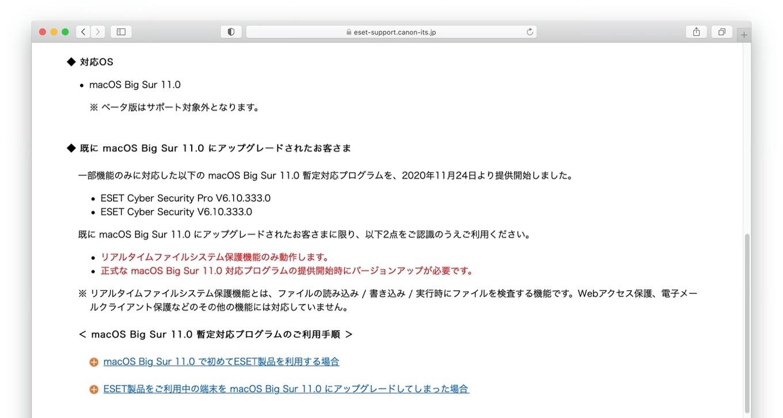 ESET Cyber Security Pro macOS 11 Big Sur暫定対応プログラム