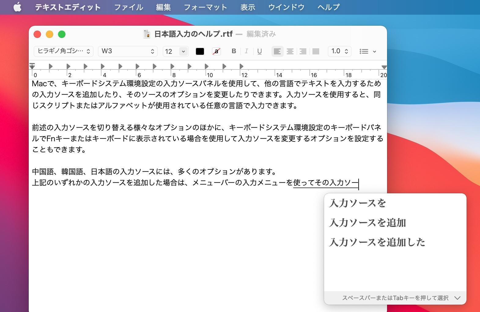 macOS 11 Big Surの日本語 予測変換