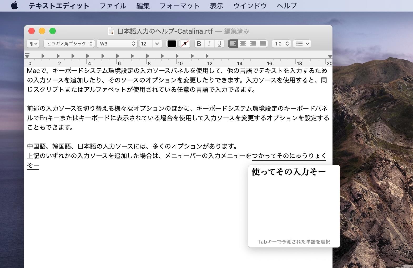 macOS 10.15 Catalinaの日本語 予測変換