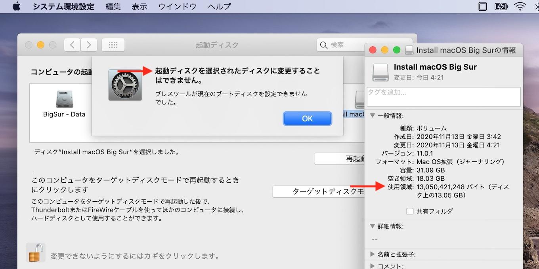 macOS 11 Big Surのインストールメディアのエラー
