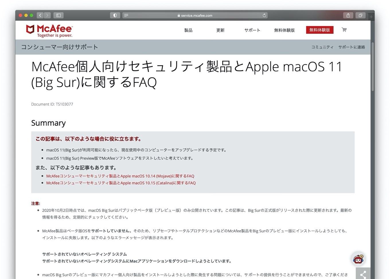 McAfee個人向けセキュリティ製品とApple macOS 11 (Big Sur)に関するFAQ