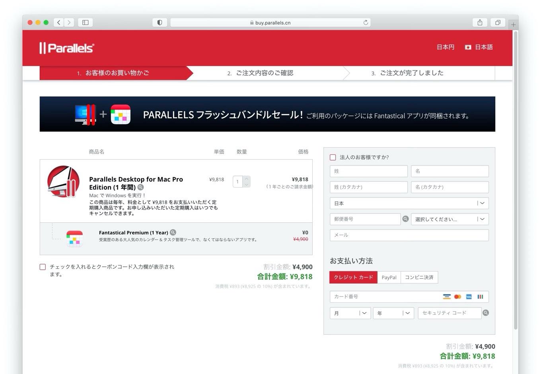 Fantastical Premium 1 year sub