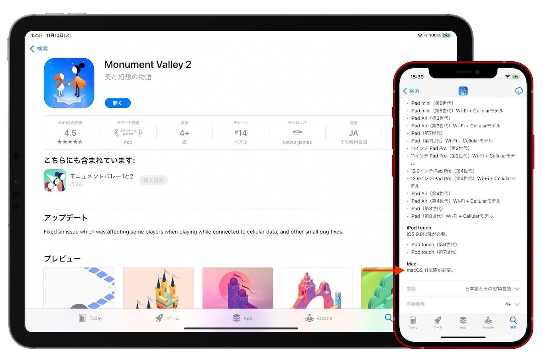 Apple Silicon搭載のMacで動作するiOSアプリ