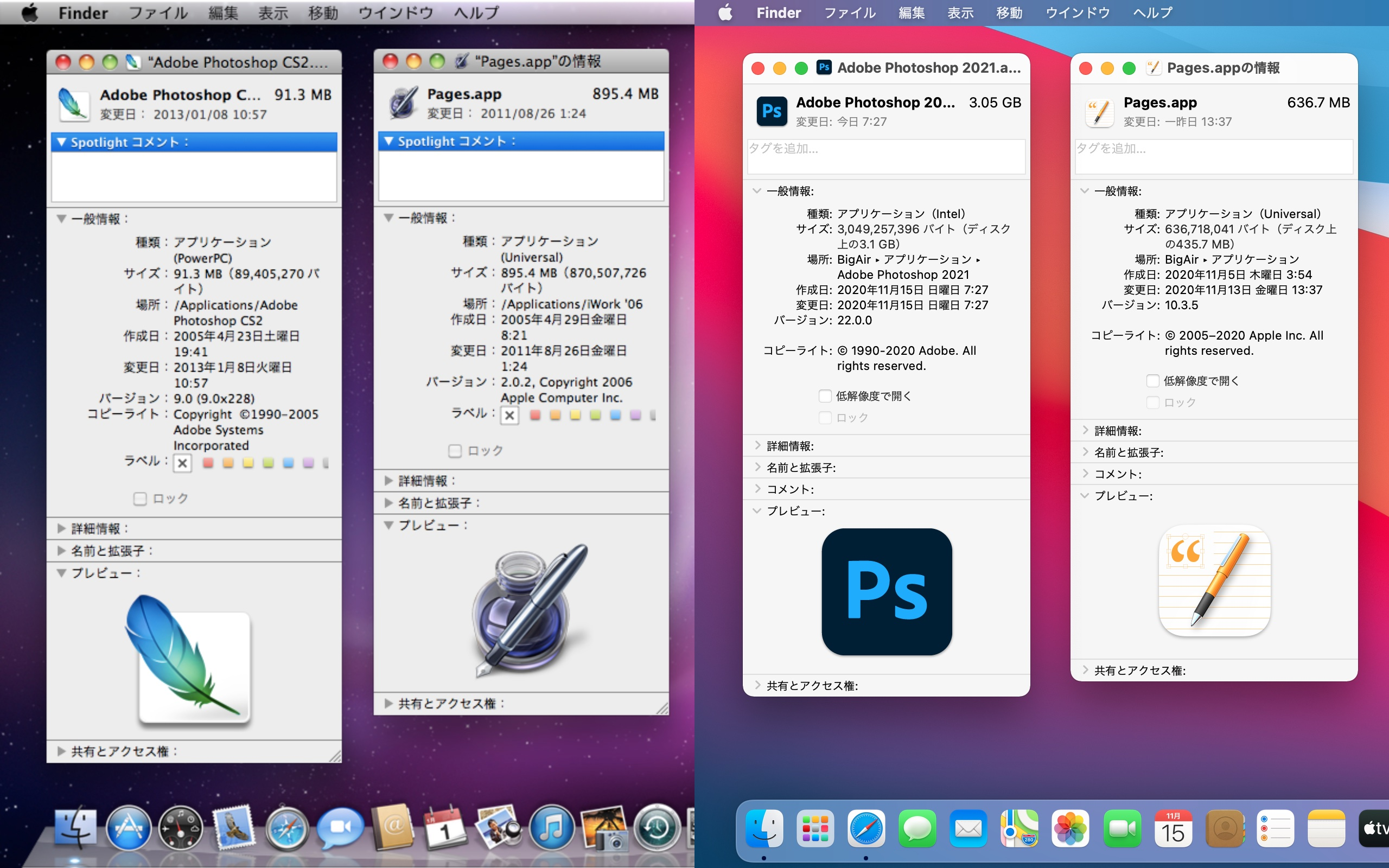 PowerPCとIntelとUniversalアプリ