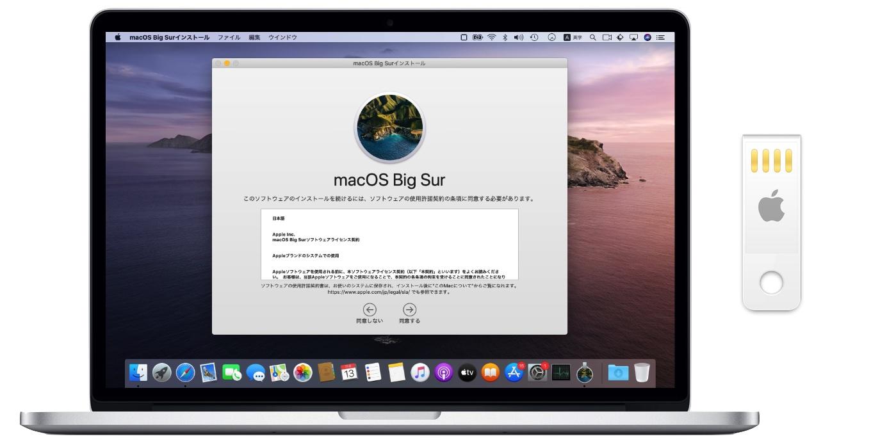 macOS 11 Big Surのインストールメディア作成方法