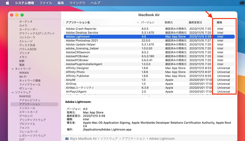 システムレポートでIntelとUniversalアプリを確認する方法