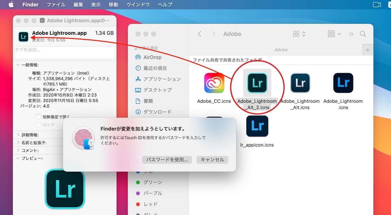 アプリアイコンの変更方法