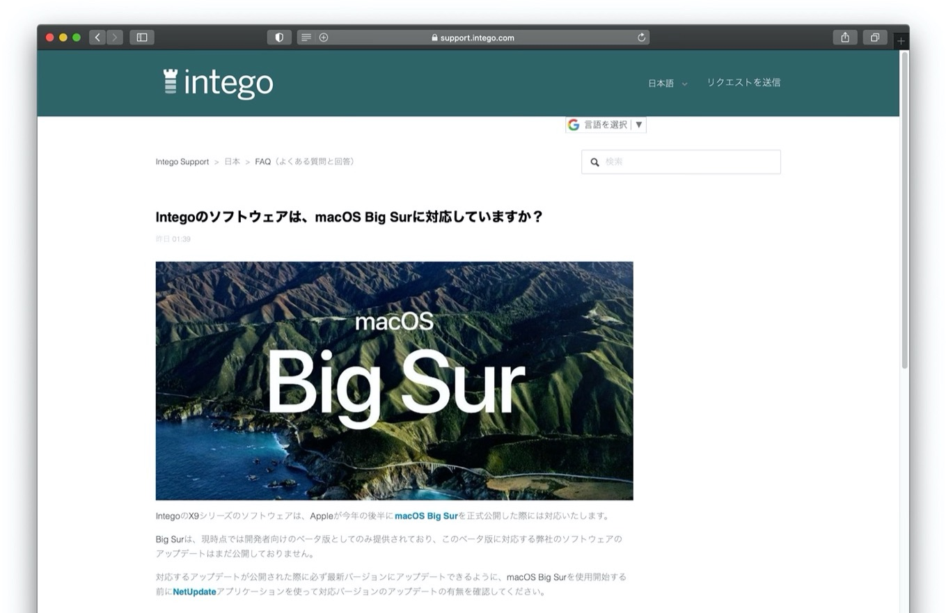 Is My Intego Software Compatible With macOS Big Sur?