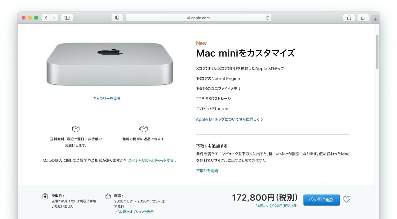 M1 Mac miniのフルスペック
