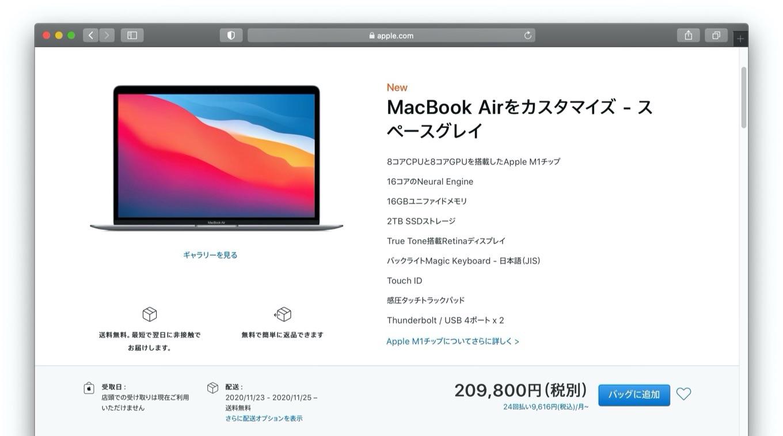 M1 MacBook Airの価格