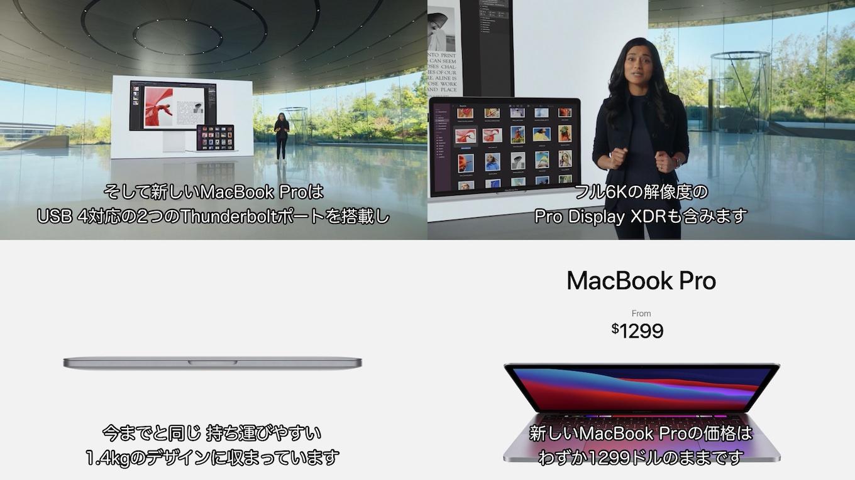 M1 MacBook Proスペック