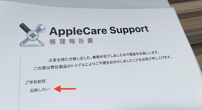 macOS 11 Big Surのアップグレード失敗で起動しなくなったMacBook Air