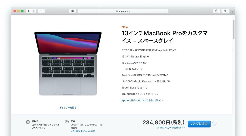 M1 MacBook Proの価格