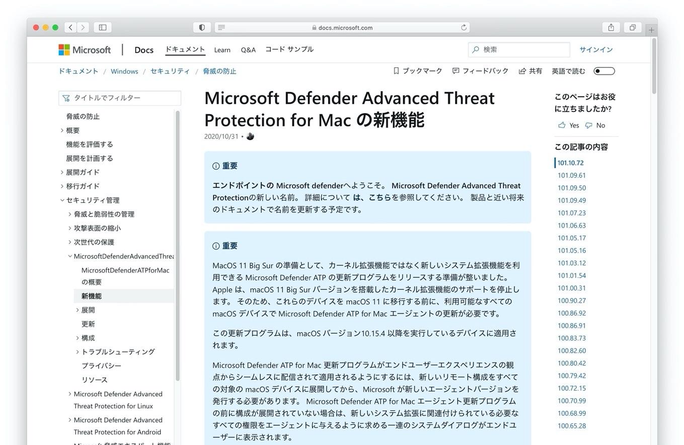 Microsoft Defender ATP for Mac support macOS 11 Big Sur