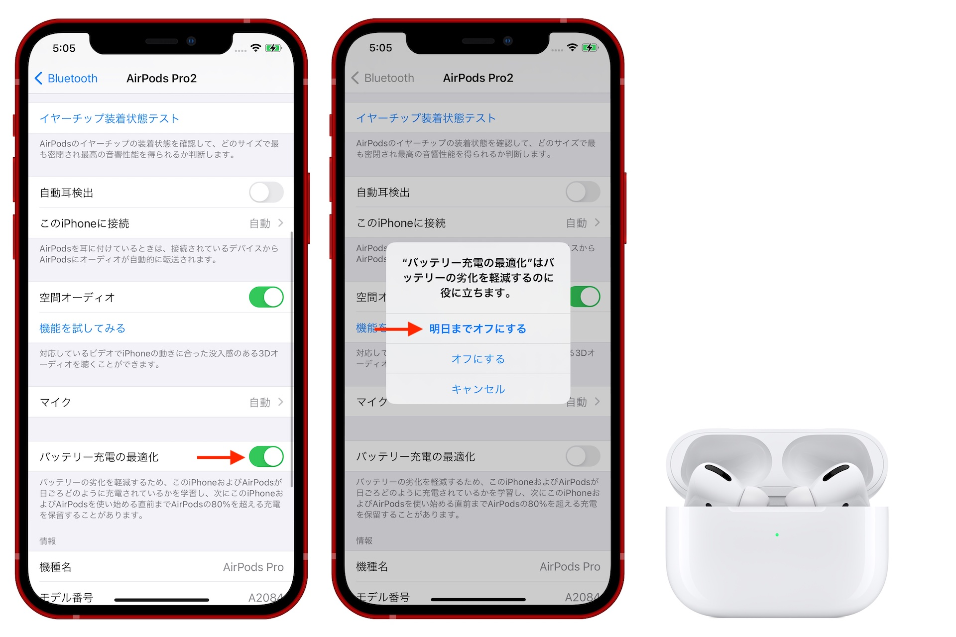 AirPods Proのバッテリー充電の最適化