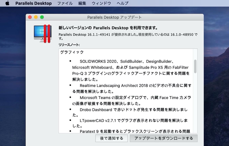 Parallels Desktop v16.1.1 for Mac