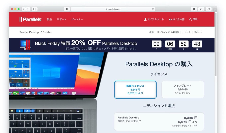 Parallels Desktop Black Friday 2020 Promotion
