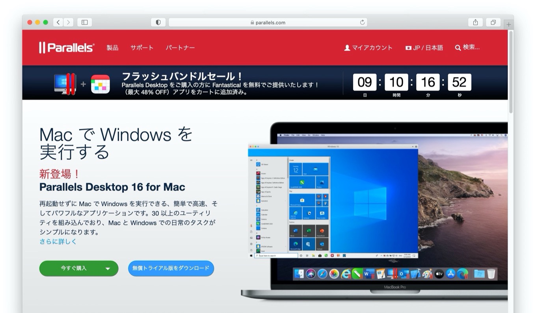 Parallels Desktop 16 for Mac with Fantastical Premium