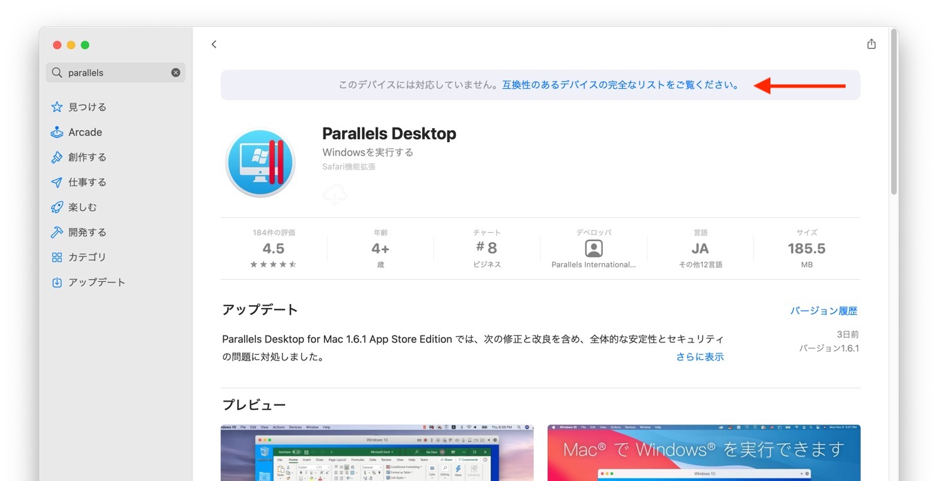 Parallels Desktop 1.6.1 on Apple Silicon Mac