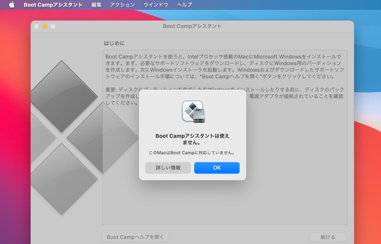 Apple Silicon MacはBoot Campを使えません