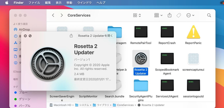Rosetta2 Updater