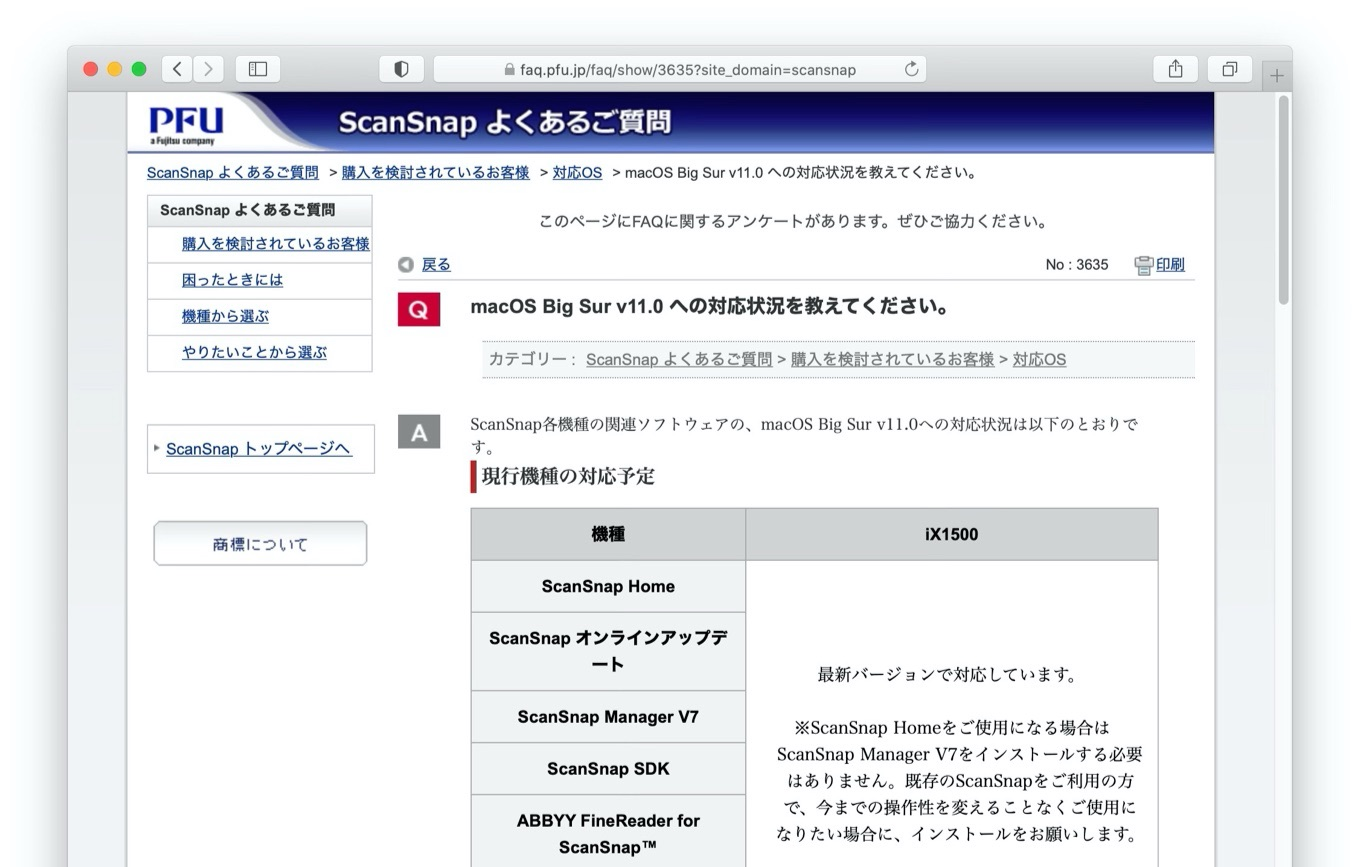 ScanSnapがmacOS 11 Big Surをサポート