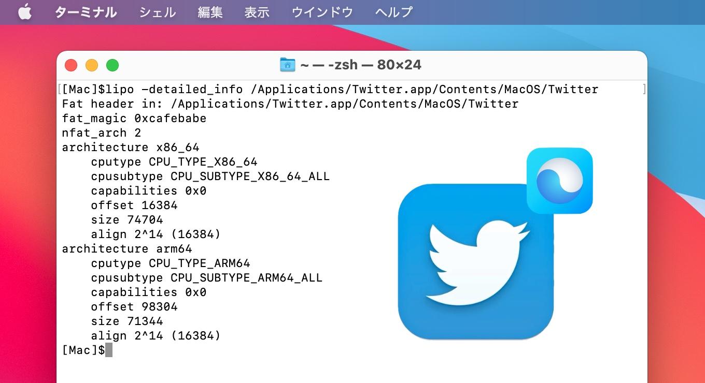 Twitter for Mac Universal Binary