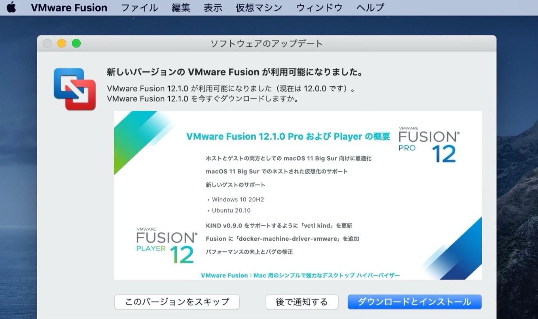 VMware Fusion 12.1.0 Pro および Player