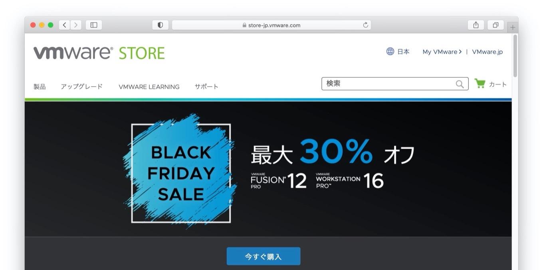 VMware 30%OFF Black Friday Discount