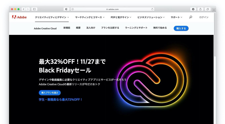 Adobe2020ブラックフライデーセール