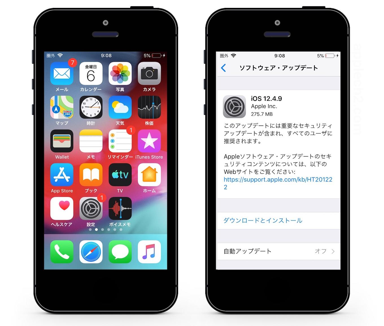 iOS 12.4.9アップデート