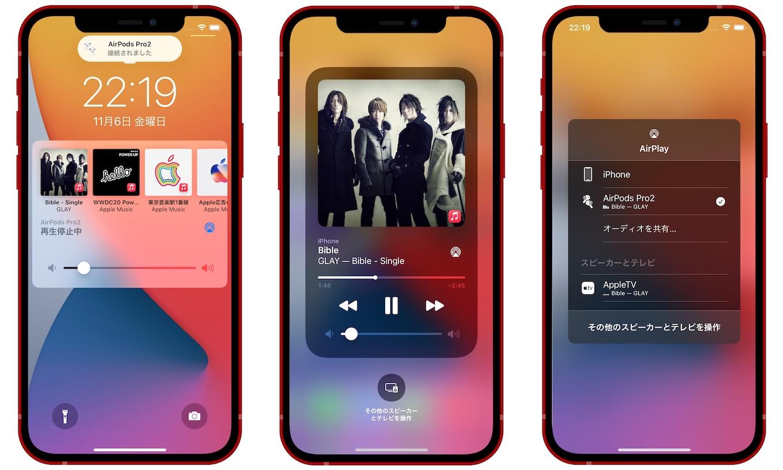 iOS 14.2のミュージックコントロール