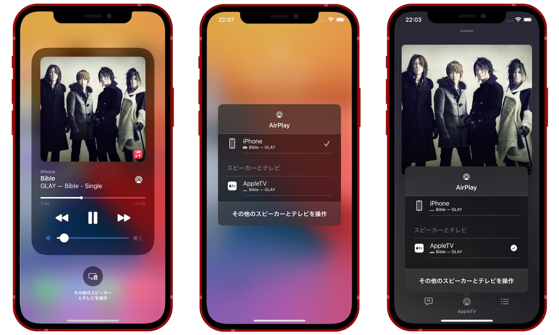 iOS 14.2のAirPlayコントロール