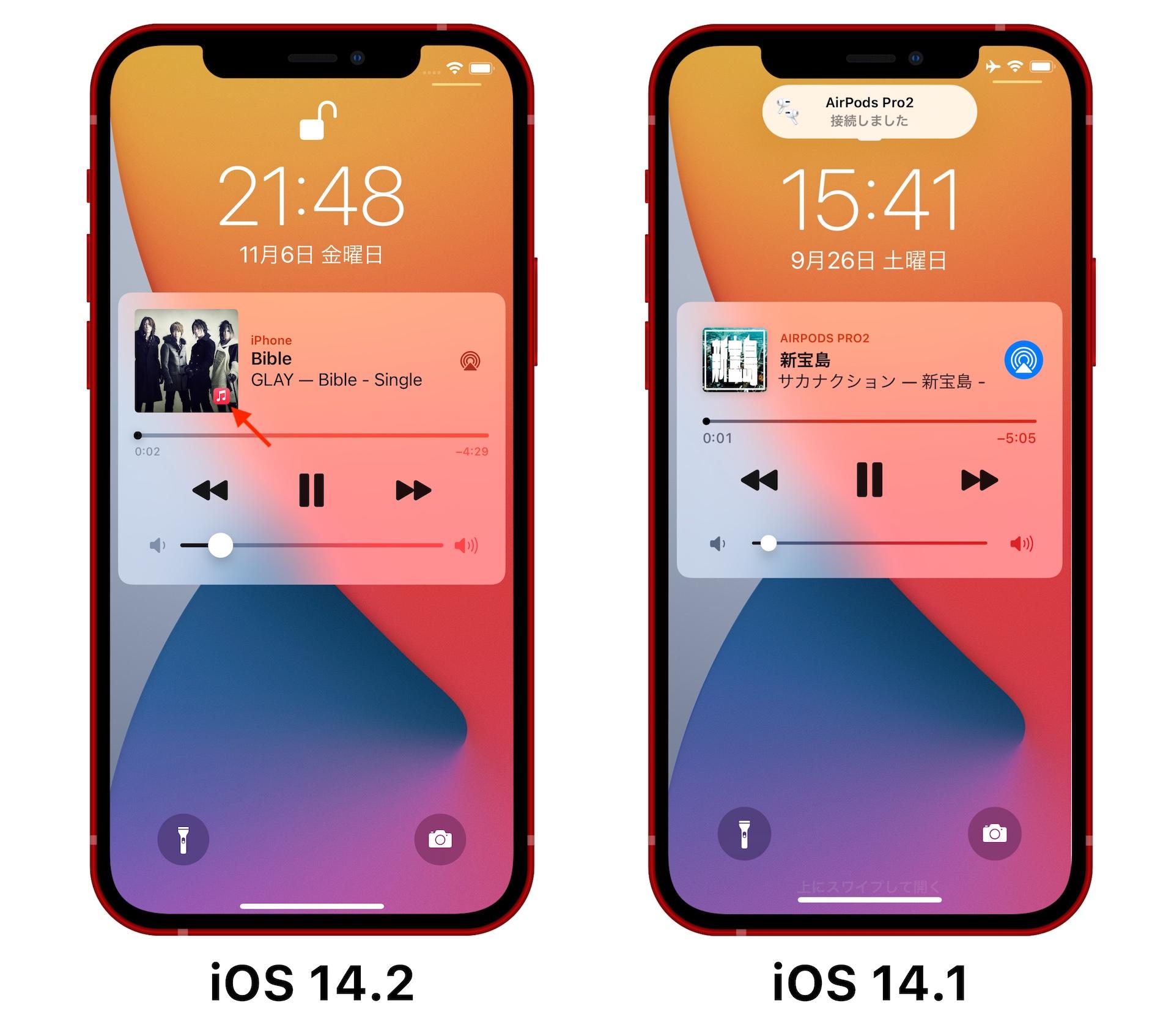 iOS 14.2のアートワーク