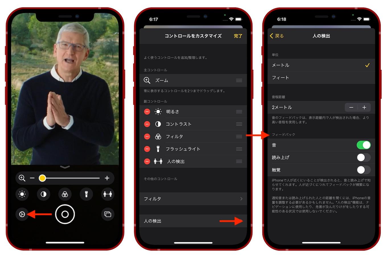iPhone 12 Proで人検出した際のフィードバック