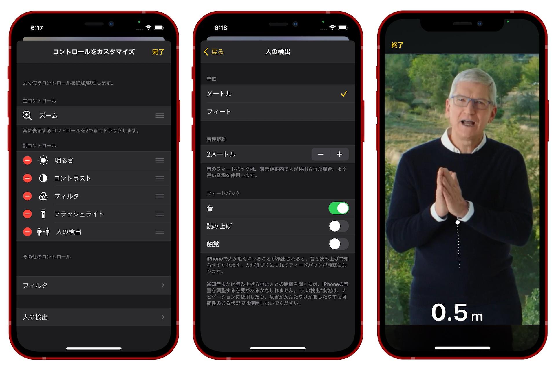 iPhone 12 ProのカメラとLiDARセンサーを使った人検出