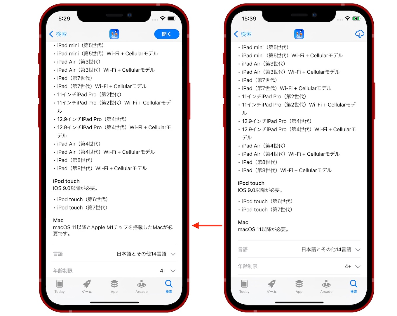 App StoreにApple Silicon M1チップの明記