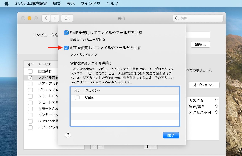 macOS 10.15 Catalinaのファイル共有はSMBとAFPをサポート