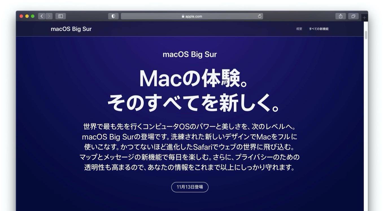 2020年11月13日にリリースされるmacOS 11 Big Sur
