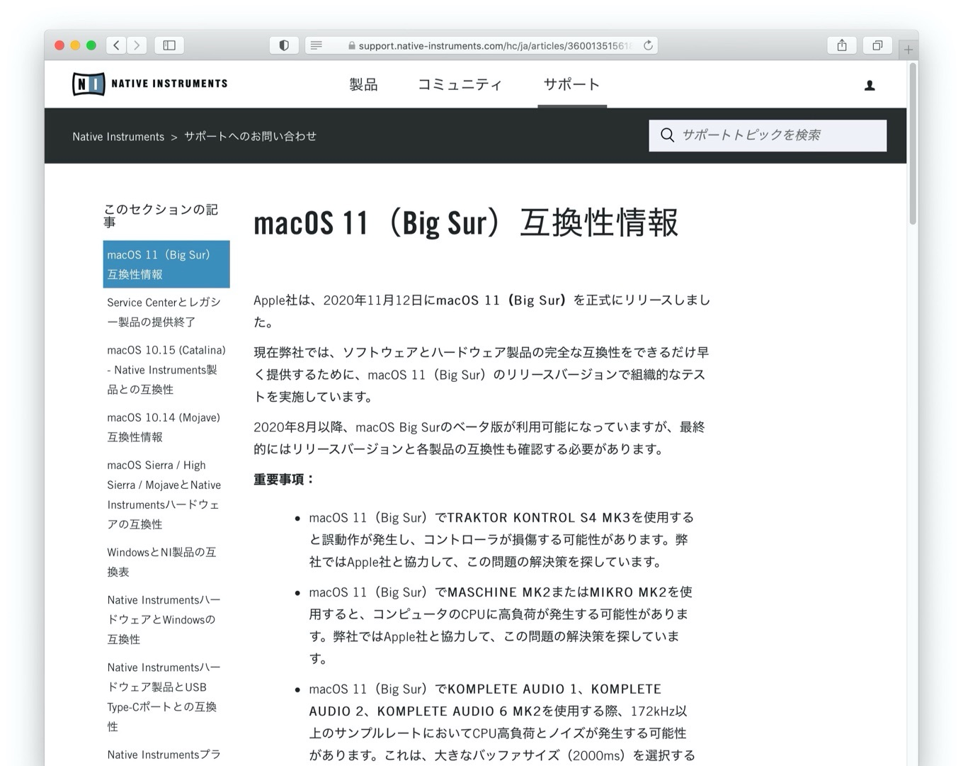 macOS 11 Big Sur Compatibility News with Native Instruments