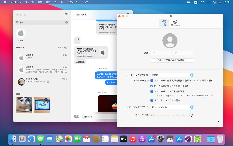 macOS 11 Big Surのメッセージアプリの新機能