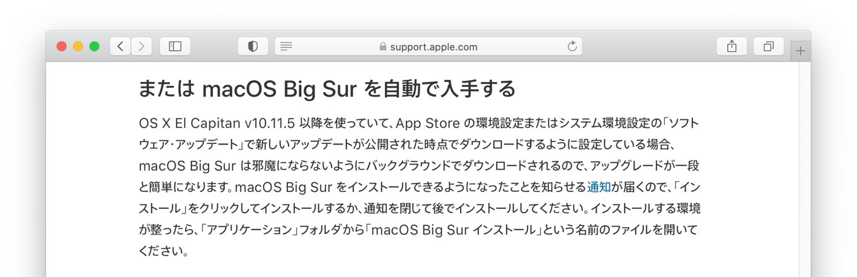 macOS Big Sur を自動で入手する