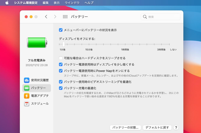 macOS 11 Big Surのバッテリー