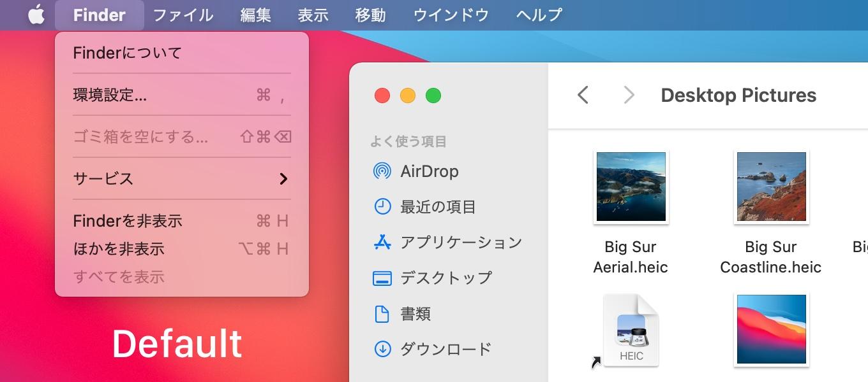 macOS 11 Big Surのデフォルト